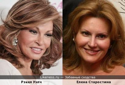 Рэкел Уэлч и Елена Старостина