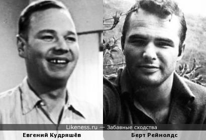 Евгений Кудряшёв и Берт Рейнолдс