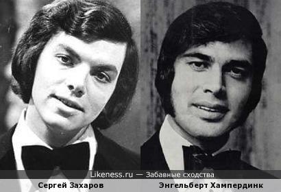 Сергей Захаров и Энгельберт Хампердинк