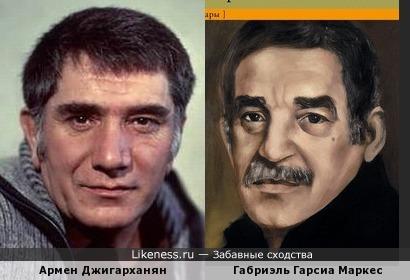 Армен Джигарханян и Габриэль Гарсиа Маркес