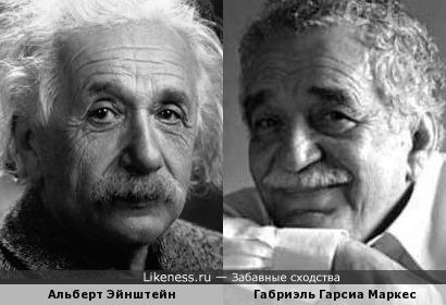 Альберт Эйнштейн и Габриэль Гарсиа Маркес