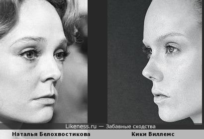 Наталья Белохвостикова и Кики Виллемс