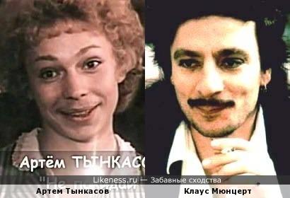 Артем Тынкасов и Клаус Мюнцерт