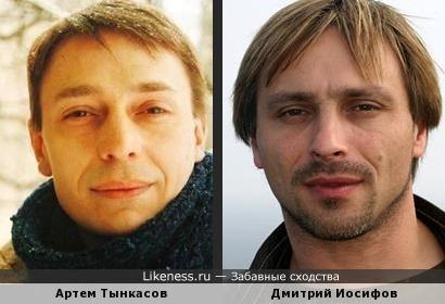 Артем Тынкасов и Дмитрий Иосифов