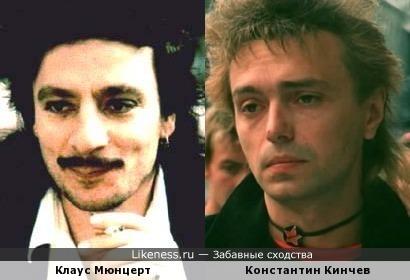 Клаус Мюнцерт и Константин Кинчев