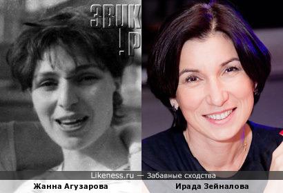 Жанна Агузарова и Ирада Зейналова