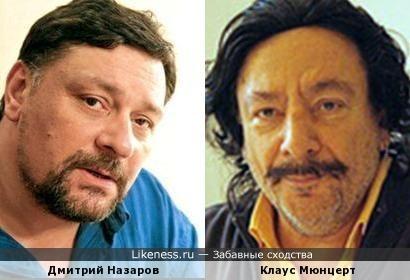 Дмитрий Назаров и Клаус Мюнцерт
