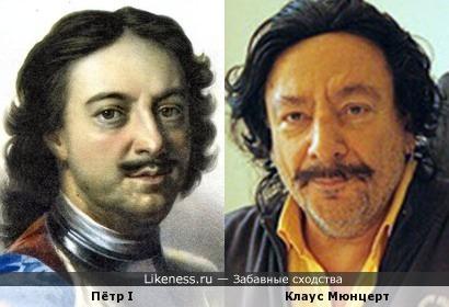 Пётр I и Клаус Мюнцерт