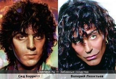 Сид Барретт и Валерий Леонтьев