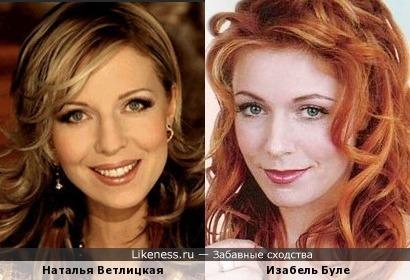 Наталья Ветлицкая и Изабель Буле