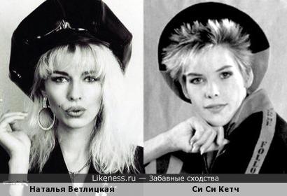Наталья Ветлицкая и Си Си Кетч