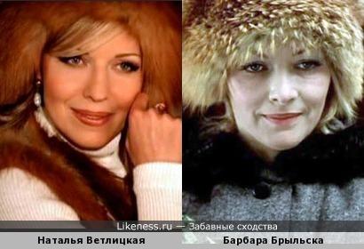 Наталья Ветлицкая и Барбара Брыльска