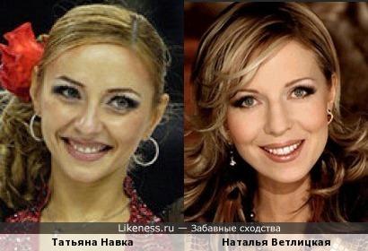 Татьяна Навка и Наталья Ветлицкая