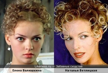 Елена Валюшкина и Наталья Ветлицкая