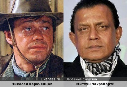 Николай Караченцов и Митхун Чакраборти