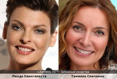 Линда Евангелиста и Тамилла Сличенко
