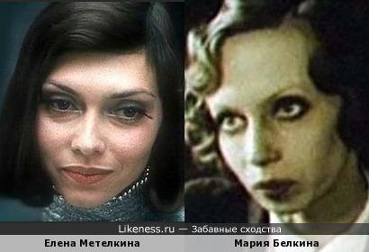 Елена Метелкина и Мария Белкина