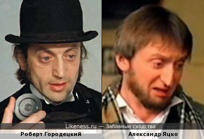 Роберт Городецкий и Александр Яцко