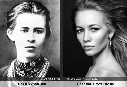 Леся Украинка и Светлана Устинова