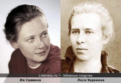 Ия Саввина и Леся Украинка