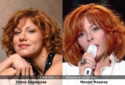 Елена Бирюкова и Милен Фармер