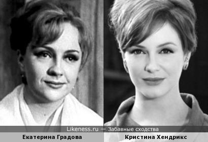 Екатерина Градова и Кристина Хендрикс
