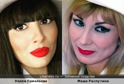 Нелли Ермолаева и Маша Распутина