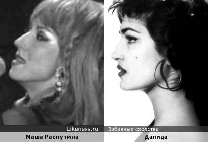 Маша Распутина и Далида