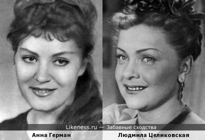 Анна Герман и Людмила Целиковская