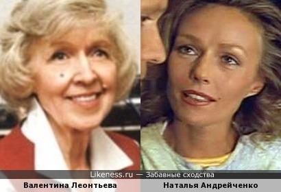 Валентина Леонтьева и Наталья Андрейченко