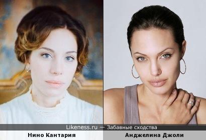 Нино Кантария и Анджелина Джоли