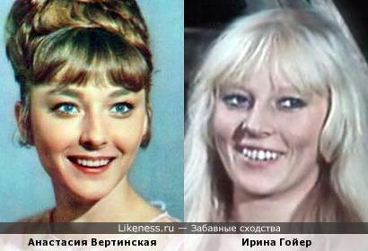Анастасия Вертинская и Ирина Гойер