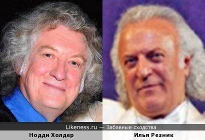 Нодди Холдер и Илья Резник