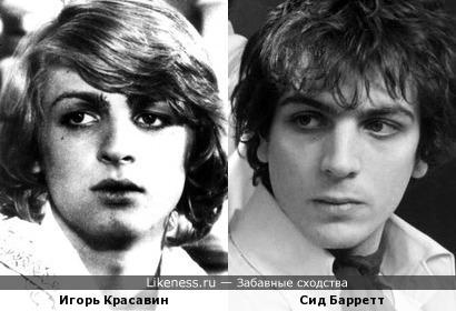 Игорь Красавин и Сид Барретт