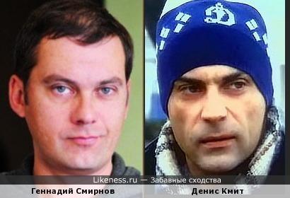 Геннадий Смирнов и Денис Кмит
