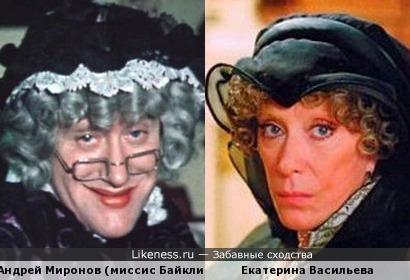 Андрей Миронов в образе и Екатерина Васильева