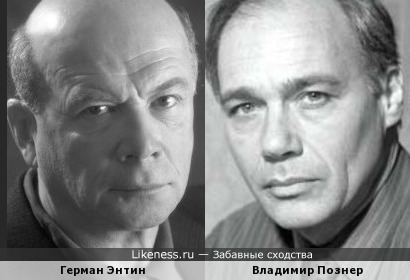 Герман Энтин и Владимир Познер