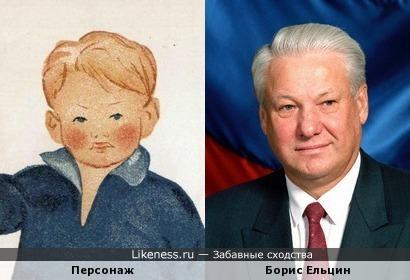 Борис Ельцин наверно таким был в детстве