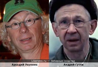 Аркадий Укупник и Андрей Гусев