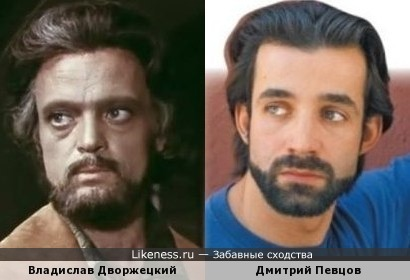 Владислав Дворжецкий и Дмитрий Певцов