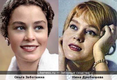Ольга Заботкина и Нина Дробышева