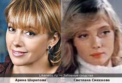 Арина Шарапова и Светлана Смехнова