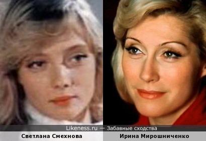 Светлана Смехнова и Ирина Мирошниченко