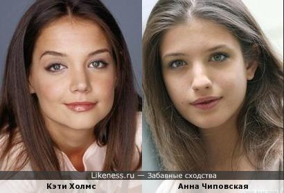 Кэти Холмс и Анна Чиповская