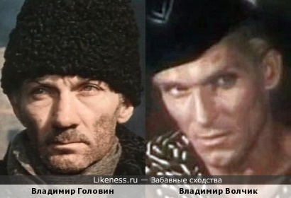 Владимир Головин и Владимир Волчик
