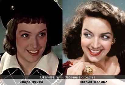 Клара Лучко и Мария Феликс