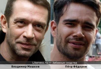 Владимир Машков и Пётр Фёдоров