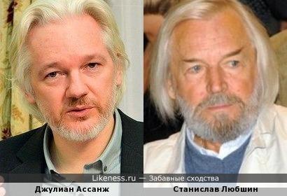 Джулиан Ассанж и Станислав Любшин