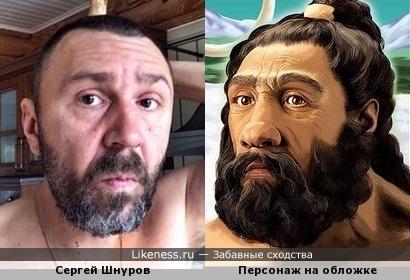 Сергей Шнуров и персонаж на обложке
