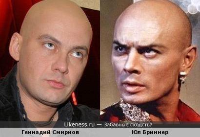 Геннадий Смирнов и Юл Бриннер